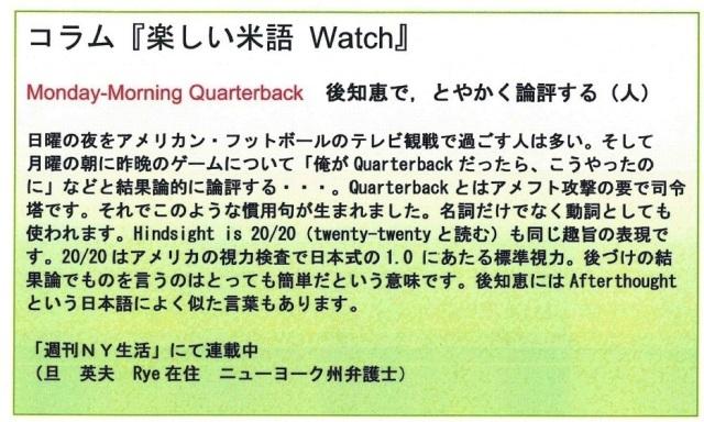 米語Watch