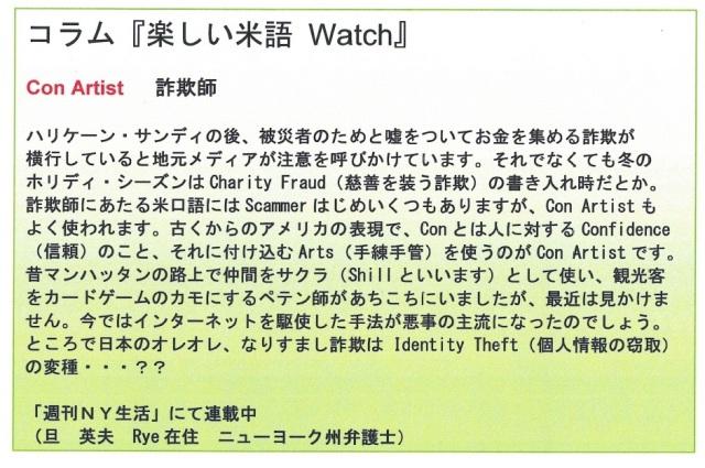 コラム米語Watch 1-18-13