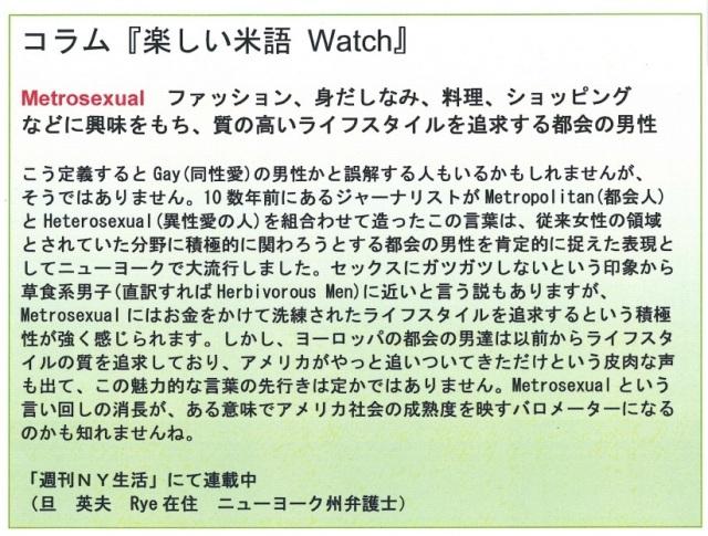 コラム米語Watch 2-15-13