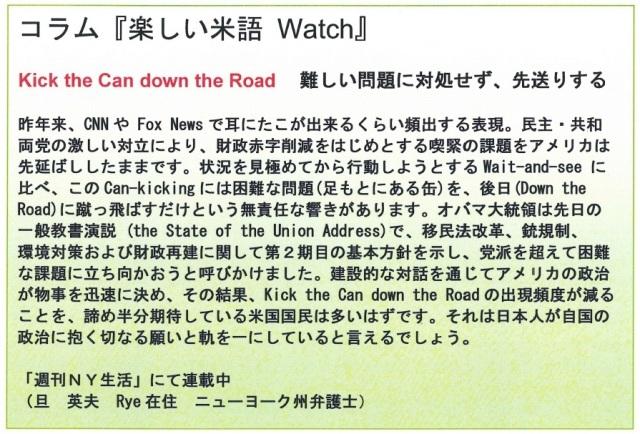 コラム米語Watch 3-1-13