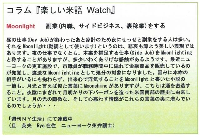 コラム米語Watch 3-15-13