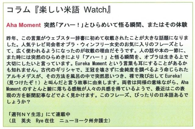 コラム米語Watch 4-19-13