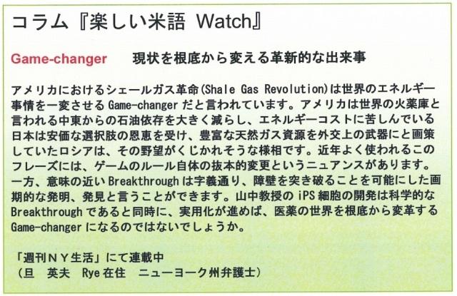 コラム米語Watch 4-5-13