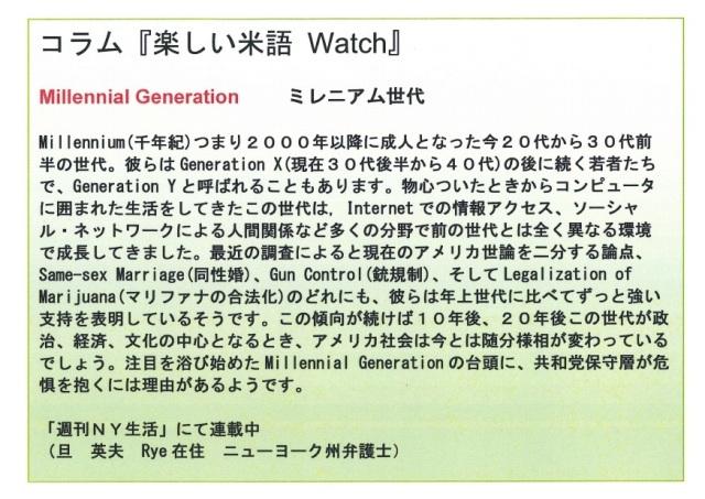 コラム米語Watch 5-17-13