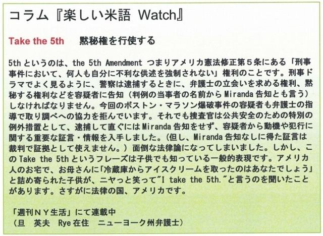 コラム米語Watch 5-3-13