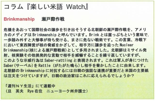 コラム米語Watch 5-31-13