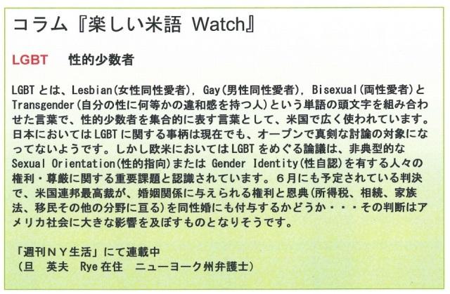コラム米語Watch 6-14-13