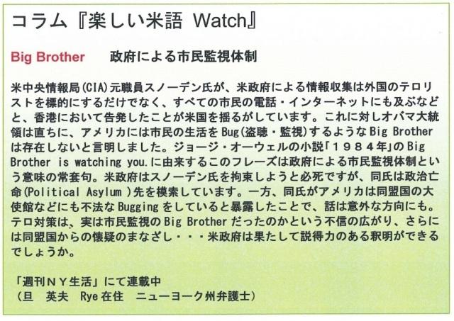 コラム米語Watch 7-19-13