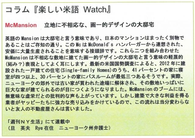 コラム米語Watch 7-6-13