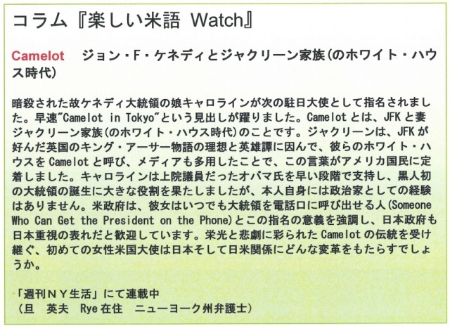 コラム米語Watch 8-16-13
