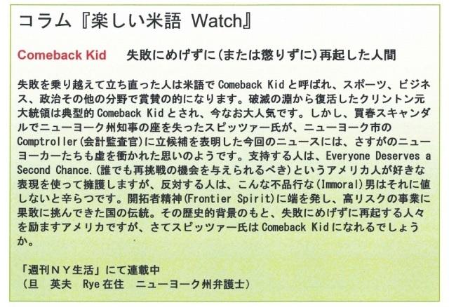 コラム米語Watch 8-2-13