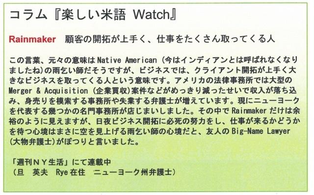 コラム米語Watch 9-23-13