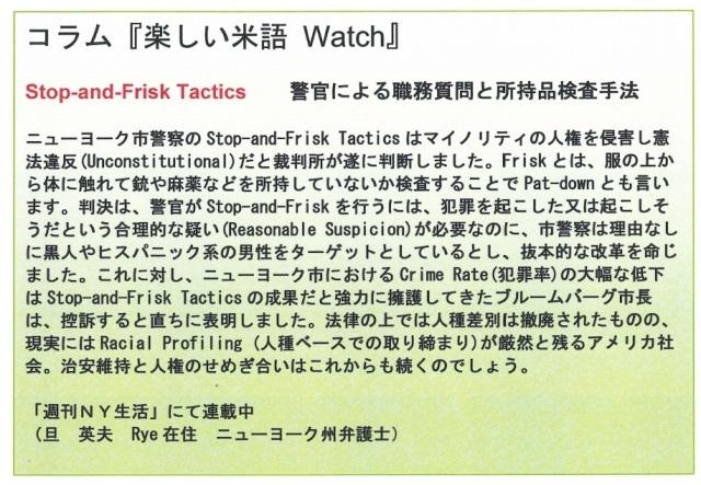 コラム米語Watch 9-6-13