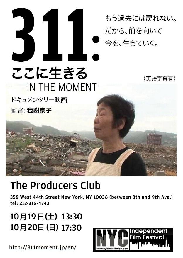311 Film
