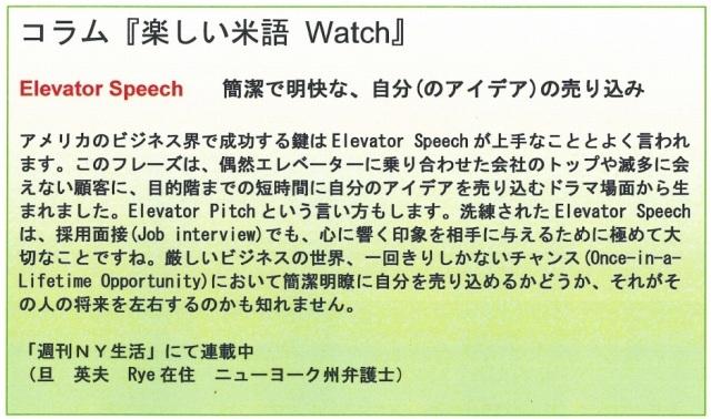 コラム米語Watch 10-18-13