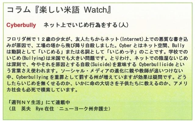 コラム米語Watch 10-4-13