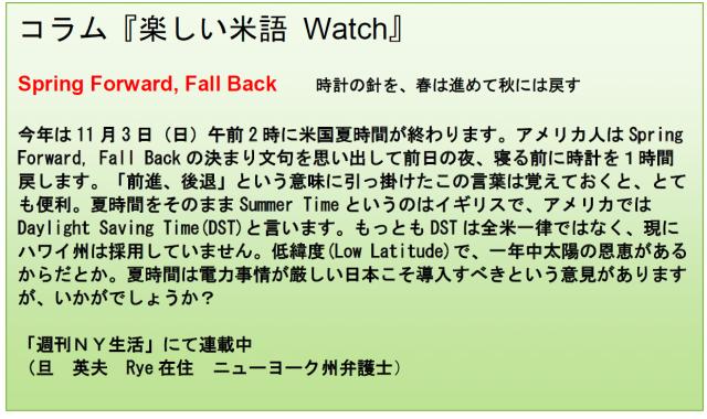米語Watch11-1-13