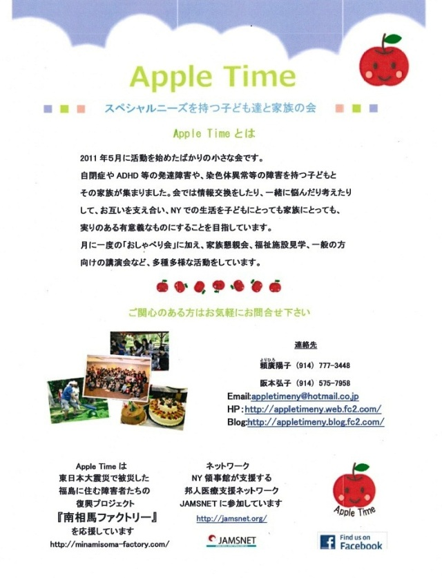 Apple time 2