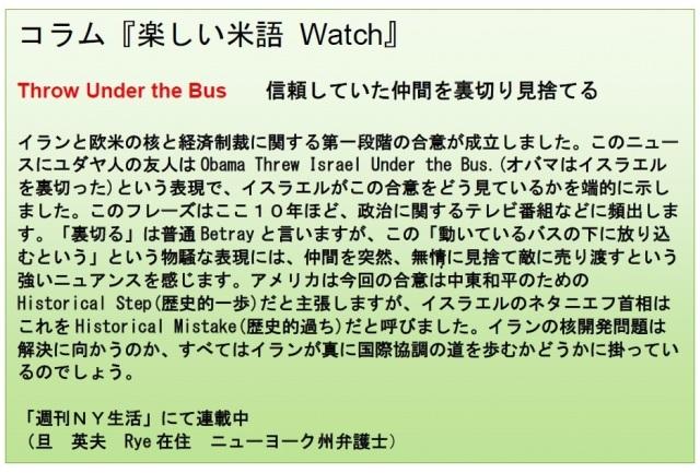 コラム米語Watch 12-13-13