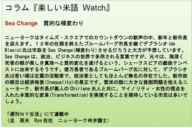 コラム米語Watch 12-27-13
