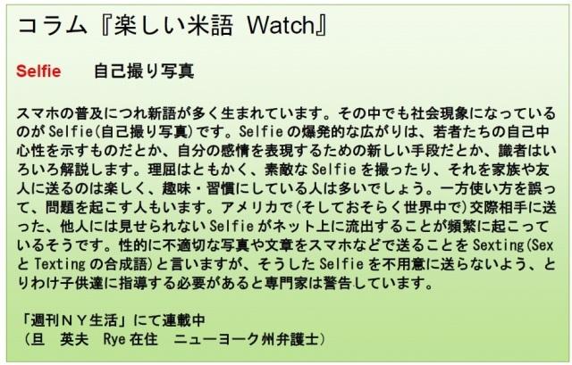 米語Watch 12-6-13