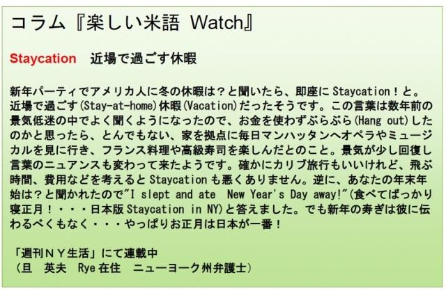 コラム米語Watch 1-17-14