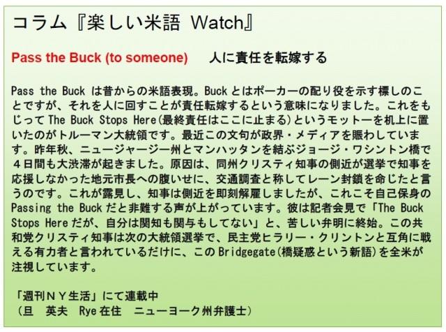 コラム米語Watch 1-31-14