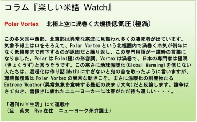 コラム米語Watch 2-14-14