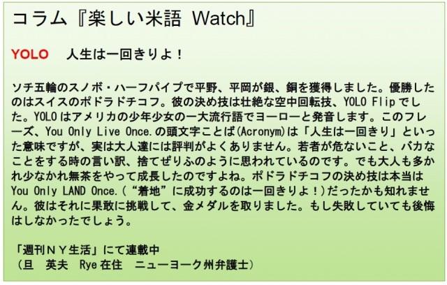 コラム米語Watch 2-21-14