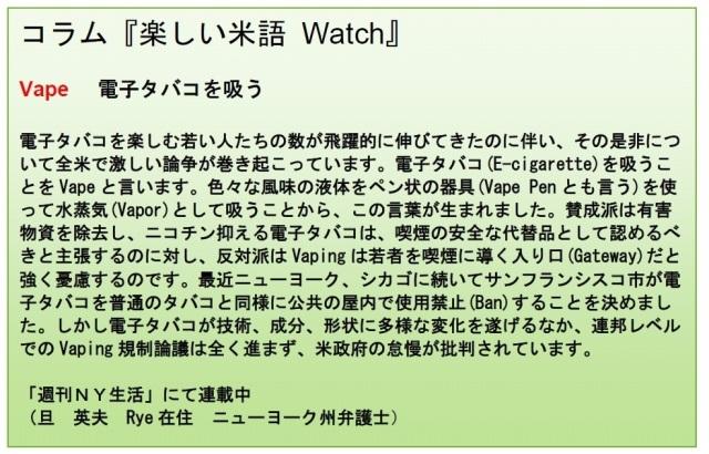コラム米語Watch 4-18-14