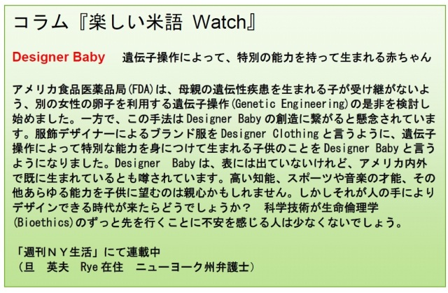 コラム米語Watch 4-4-14