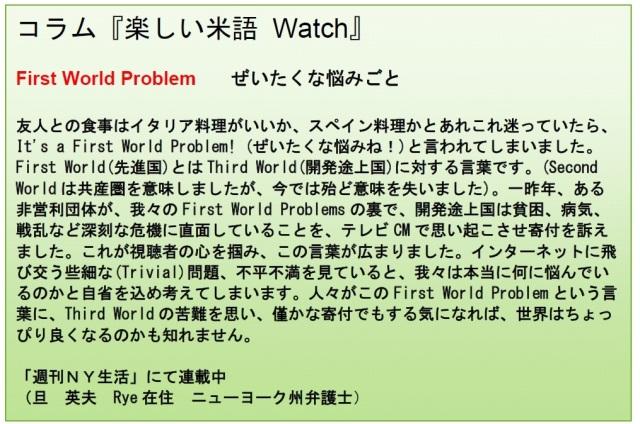 コラム米語Watch 5-2-14