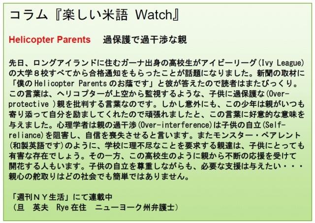 コラム米語Watch 5-16-14