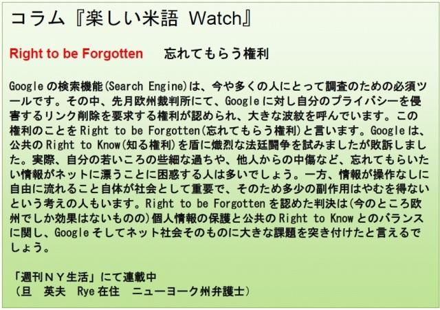 コラム米語Watch 6-20-14
