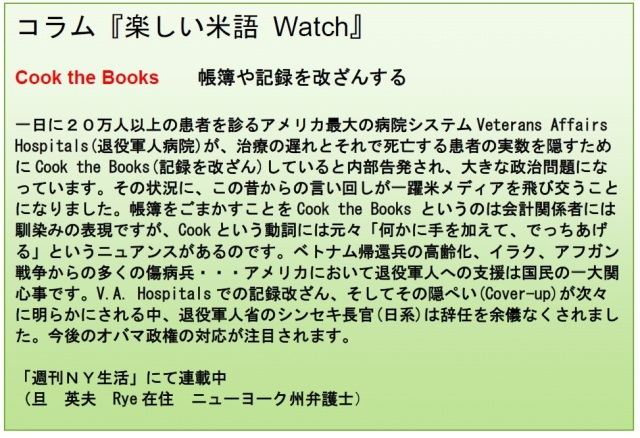 コラム米語Watch 6-6-14