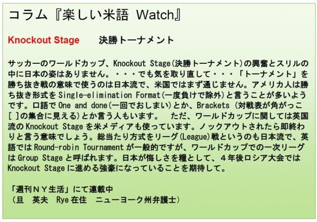 コラム米語Watch 7-11-14