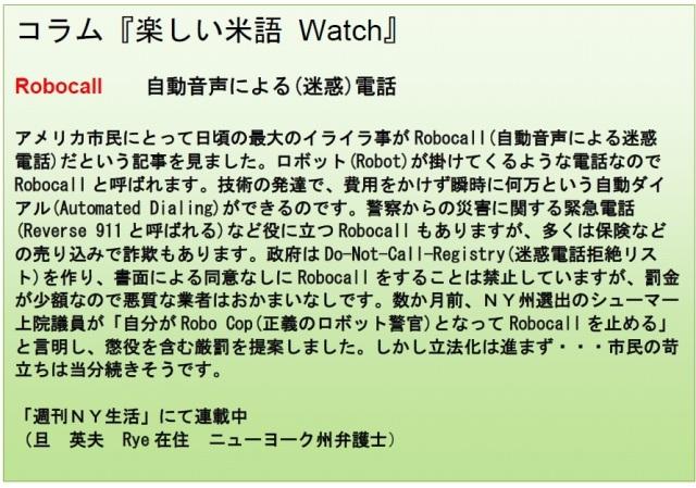 コラム米語Watch 7-18-14