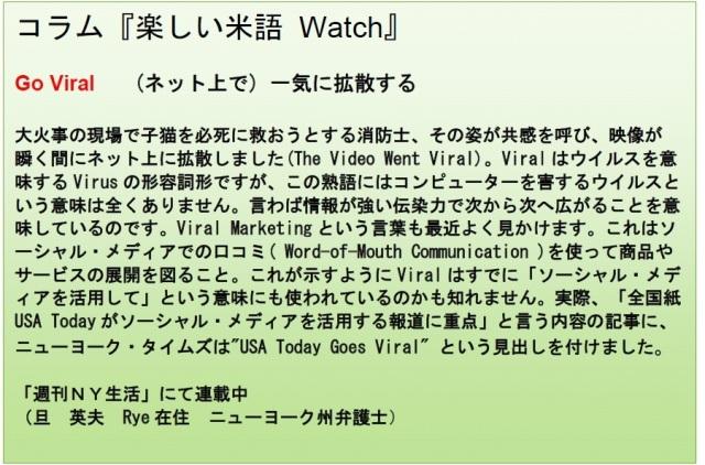 コラム米語watch 8-1-14