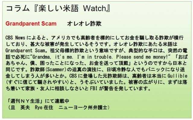 コラム米語watch 8-15-14