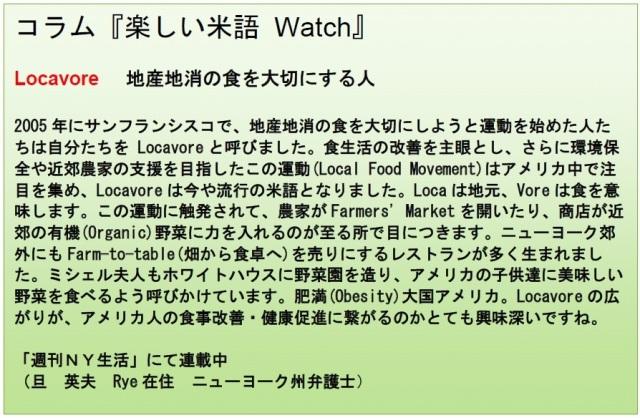 コラム米語watch 9-19-14