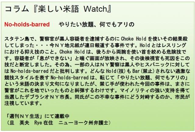 コラム米語watch 9-5-14