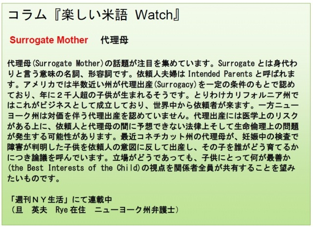 コラム米語Watch 10-17-14