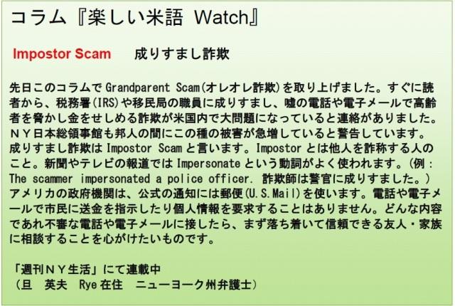 コラム米語Watch 10-3-14