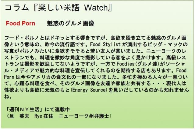 コラム米語watch 10-31-14