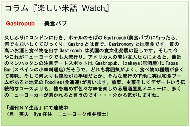 コラム米語Watch 12-19-14