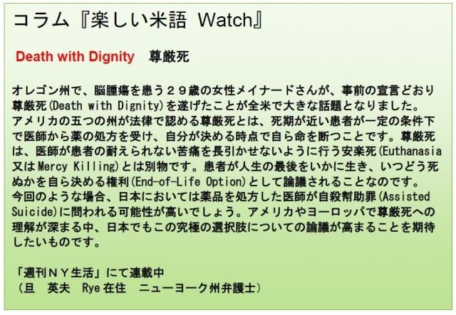 コラム米語Watch 12-5-14