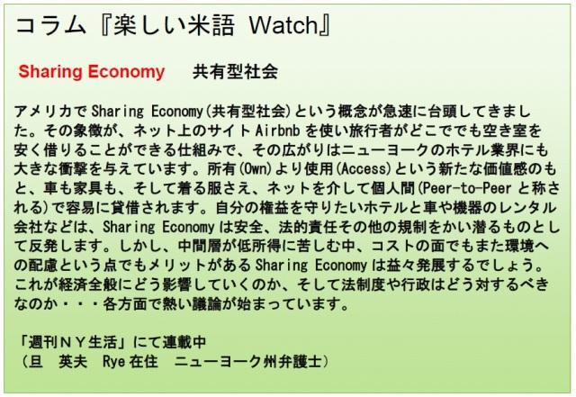 コラム米語Watch 1-16-15