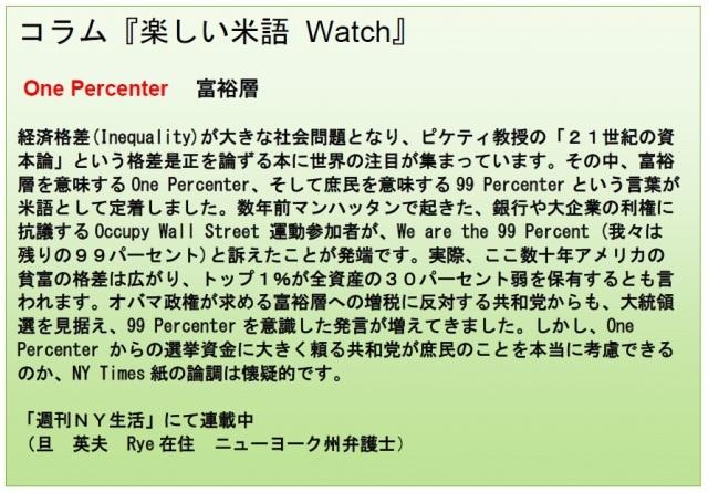 コラム米語Watch 2-13-15