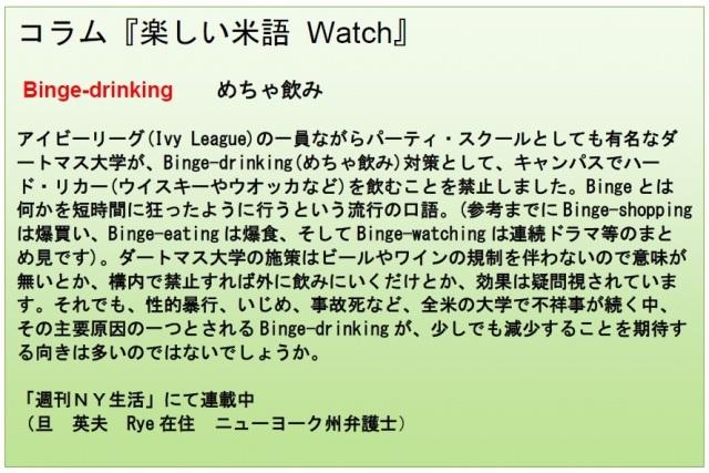 コラム米語Watch 2-27-15