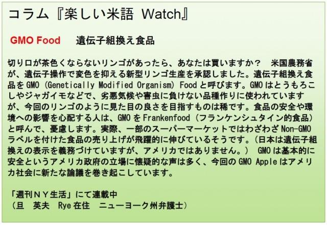 コラム米語Watch 3-13-15